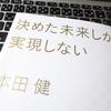 【究極の願望達成法!】本田健さんの凄い本です『決めた未来しか実現しない』