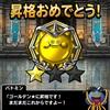 DQMSL 「マスターズGP」、2週目もなんとか「ゴールデン★」まで昇格できました(^^)