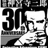 探偵神宮寺三郎、再始動!3DS新作とスマホ移植決定!アークがワークジャムタイトルの権利を譲受!