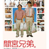 【映画】間宮兄弟の無料フル動画はある?感想・評判・評価は?