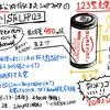シュアファイア初の純正123型充電池 SF LFP123レビュー
