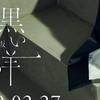 【欅坂46】8枚目シングル「黒い羊」初オンエア!表題曲らしくないダークな印象