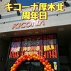 4月21日 キコーナ厚木北店の周年日&バキュントレス取材&Gooパチのおゆんさん来店!朝から行ってきました