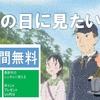 終戦の日のみたいお勧め映画「この世界の片隅に」31日間無料視聴中!