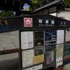 【神戸・異人館】旧ハッサム住宅の内部に侵入したときの日記
