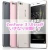 【祭り】ZenFone 3 Ultraが半額の32,800円!?楽天スーパーセール超特価!