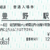 北陸新幹線並行在来線各社の入場券・手回り品切符