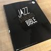 今週の練習記録(6/10~6/16)ジャズセッション用の課題曲リストを作りました。