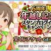 「6周年年越し記念スタンプログインキャンペーン」開催!