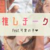 ぼなさんオススメのチーク(feat.可愛い子)
