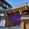 【宿泊記】HOTEL THE MITSUI KYOTO, Laxuary Collection (ホテルザ三井京都、ラグジュアリーコレクションホテル&スパ)に泊まった