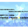 12月福岡でトリガーポイント &経絡導診法セミナー開催します。