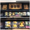 🐶石焼ビビンバ韓国食堂「金金醤」土岐プレミアムアウトレット店 ランチ&ショッピング🎁