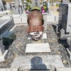 母とお墓参りにいってきたよ。