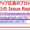 残念な Issue Report の例