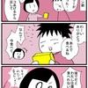 【日常まんが】バレンタイン