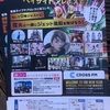 ベイサイド博多カウントダウン連動ラジオ