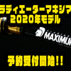【レイドジャパン】2020年モデルロッド「グラディエーターマキシマムGX-61ULS-ST、GX-67MHC-ST」通販予約受付開始!
