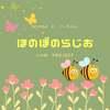 【沖縄最強系ラーメン やんばるラーメンいぎみさんゲスト✨】ほのぼのらじお#19