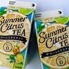 キリン「午後の紅茶」サマーシトラスティーが発売されていた。飲んだ感想は、スッキリしていて、とても飲みやすいです。