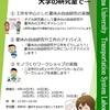 道の駅びんご府中 夏休み工作教室