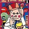 『21エモン』(全4巻) 藤子・F・不二雄 小学館:てんとう虫コミックス,1977-08