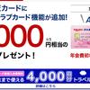 楽天ANAマイレージクラブカード新規入会で最大9000円相当の特典プレゼント!