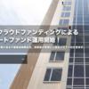 【maneoマーケット】プレリートファンドで早期償還が実施!不動産クラウドファンディングに再投資!