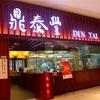 最強コスパ!Din Tai Fung(鼎泰豊)で激ウマ小籠包 in クアラルンプール