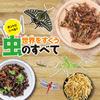 昆虫食入門書ホントに食べる? 世界をすくう虫のすべて