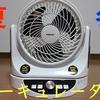 【生活ガジェット】おすすめのサーキュレーターレビュー!山善のDCモーター搭載『YAR-AD235』がコスパ高い!!