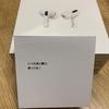 #夫からのプレゼント、Appleから届いた話😁