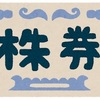 『日本商業開発』定時株主総会召集の通知到着