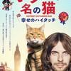 猫と共に『ボブという名の猫 幸せのハイタッチ』☆☆ 2018年45作目