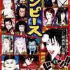 『シネマ歌舞伎 スーパー歌舞伎II ワンピース』感想 ワンピースと歌舞伎が組んで生まれる、新たなる物語!