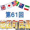 中央地区町民運動会 10月21日(日)開催 !