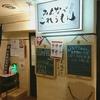 飲み喰い処 みんなでこれるもん / 札幌市中央区北五条西6丁目 北海道通信ビルB1F