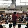 「わんぱく相撲豊島区大会」のお手伝いに行ってきました!