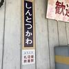 JR北海道一日散歩きっぷで新十津川駅へ。滝川駅まで徒歩連絡53分