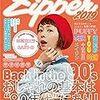 雑誌「Zipper」の人気連載漫画「Paradise Kiss」