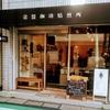 【浦和駅】常盤珈琲焙煎所に行ってきました。