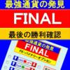 『最強通貨発見アプリ『FINAL』』  ネットで話題沸騰!