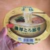 マルちゃん正麺 濃厚とろ豚骨/カップラーメン口コミレビュー