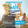 急げ!ヒルトンが日本国内対象ホテルを半額に!5月16日14:00から5月19日14:00まで