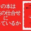 『職業としての編集者』(吉野源三郎・著)のレビューになっていない