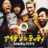【日本映画】「アイデン&ティティ〔2003〕」ってなんだ?