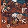山川直人『一杯の珈琲から シリーズ小さな喫茶店』
