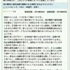 提訴いっぱいされてる翔友会品川グループが新宿ストレスクリニックまで始めたよ。その実態!!