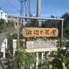南城市にある海辺のカフェ「浜辺の茶屋」