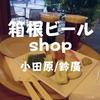 【小田原観光】かまぼこの里「箱根ビールshop」かまぼこ盛り合わせ500円